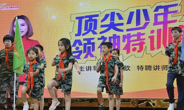顶尖少年领袖特训营