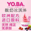 YoBa酸奶冰淇淋