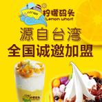 柠檬码头奶茶加盟
