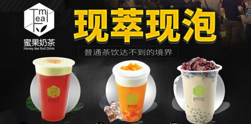 蜜果奶茶加盟