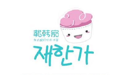 载韩家韩式炒酸奶