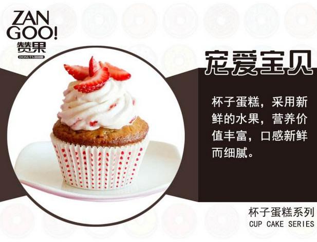 赞果甜品加盟图片