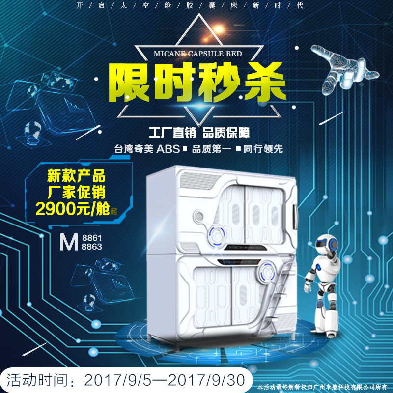 广州米舱太空舱胶囊床加盟