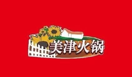 美津火锅店