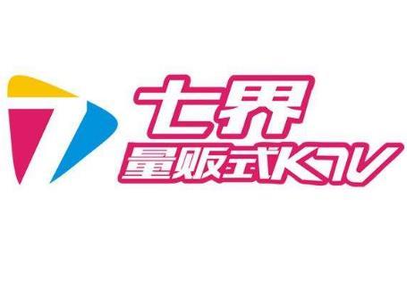 七界KTV