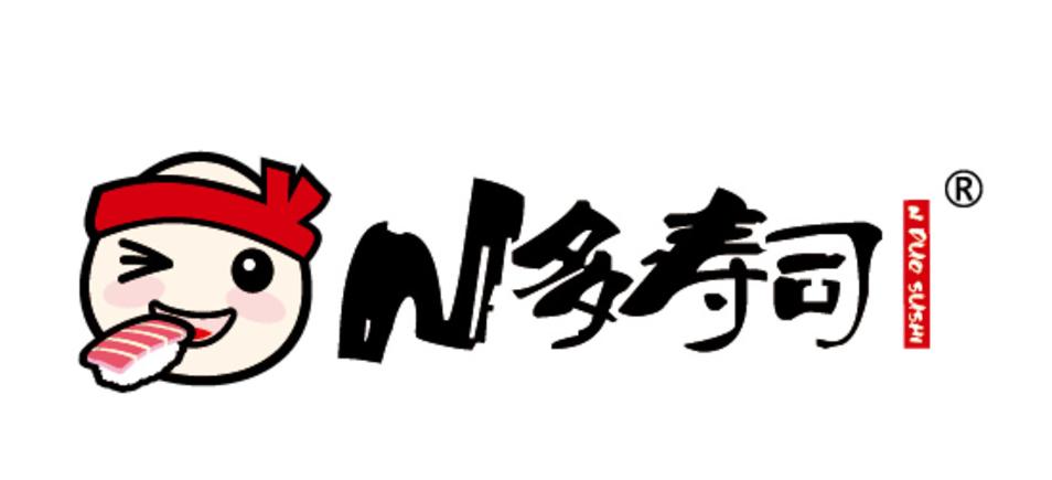N多寿司诚邀加盟