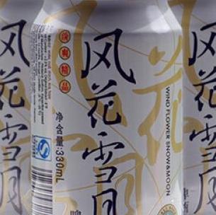 风花雪月啤酒