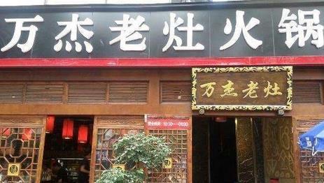 万杰老灶火锅