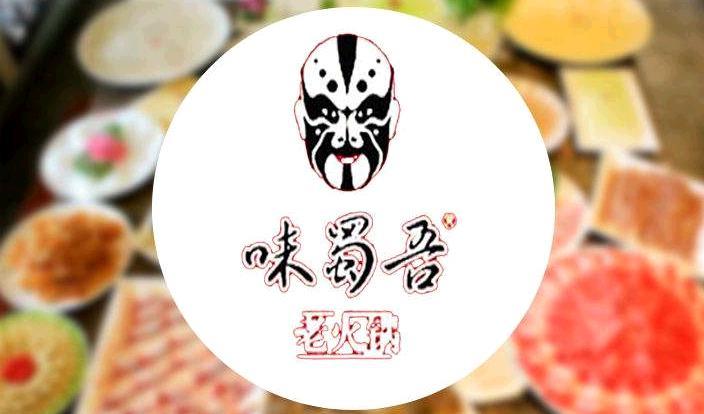 味蜀吾老火锅加盟