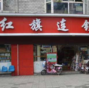 红旗连锁超市