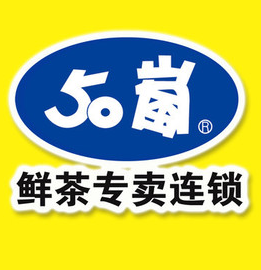 五十岚奶茶