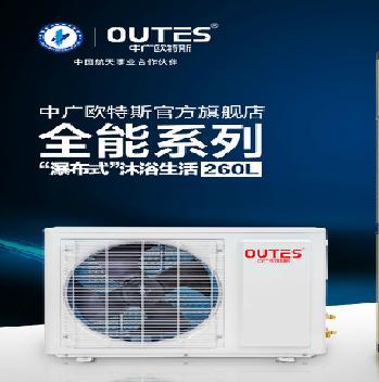 欧特斯空气能热水器加盟图片