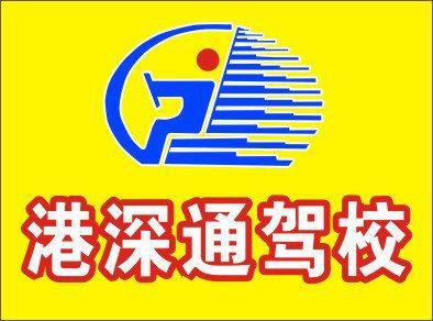 港深通驾校