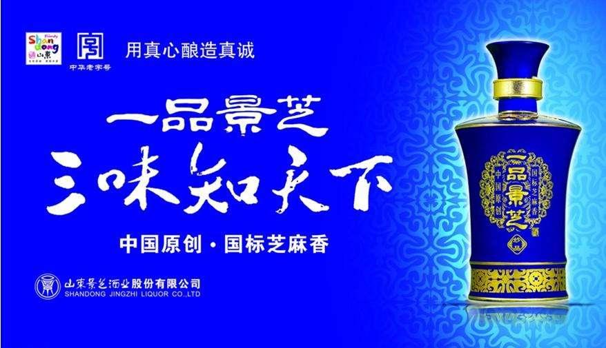"""全力打造""""两大园区(景酒生态酿酒产业园,齐鲁酒地文化产业园)"""",""""三大"""
