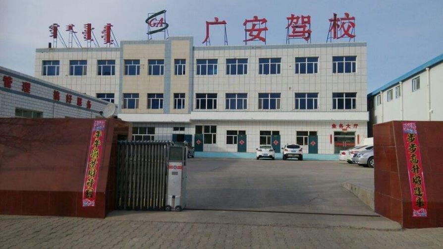 广安驾校加盟