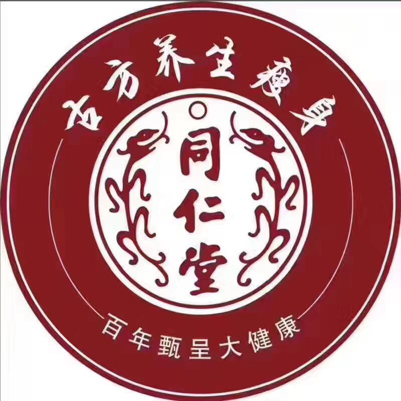 同仁堂古方养生馆