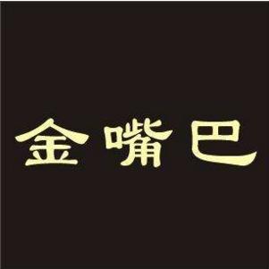金嘴巴韩式烧烤加盟
