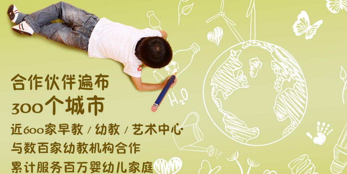 聪明树幼稚园加盟