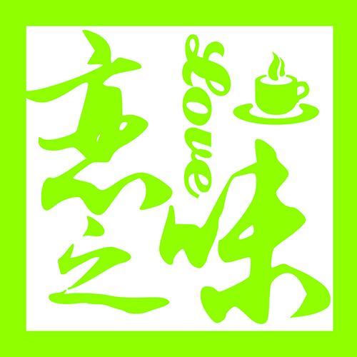恋之味奶茶