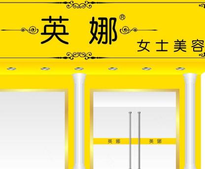 英娜平安彩票app下载院