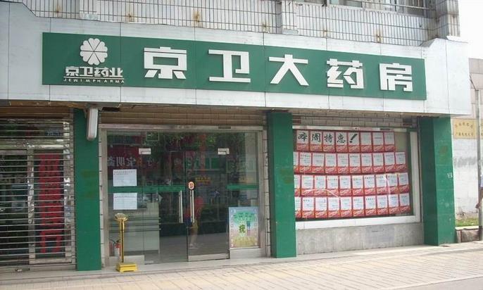 京卫大药房加盟