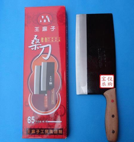 王麻子菜刀