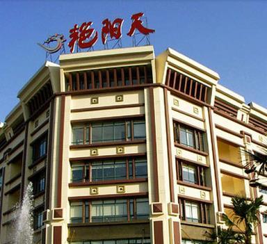 艳阳天酒店