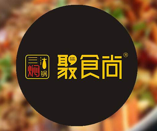 聚食尚焖锅加盟
