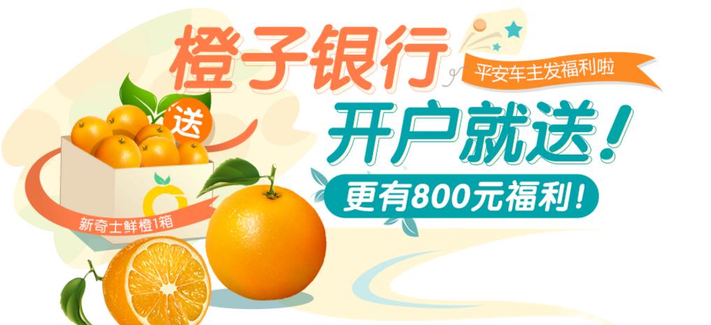 橙子银行加盟