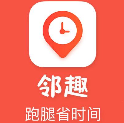 邻趣万能跑腿服务app