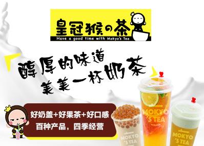 皇冠猴的茶加盟