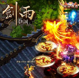 剑雨江湖加盟图片