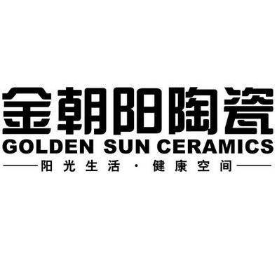 金朝阳陶瓷