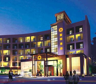 喜悦酒店加盟图片