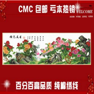 cmc十字绣诚邀加盟