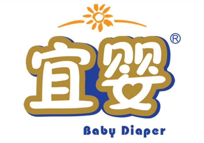 宜婴纸尿裤