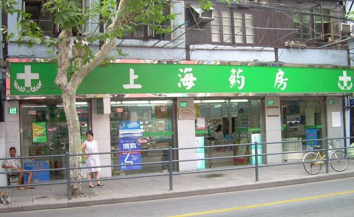 上海药房加盟