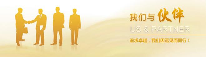 温州民商银行加盟