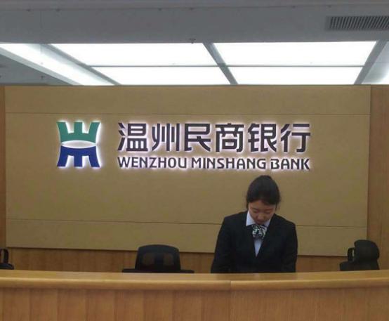 温州民商银行加盟图片