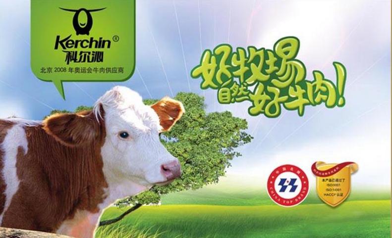 科尔沁牛业加盟