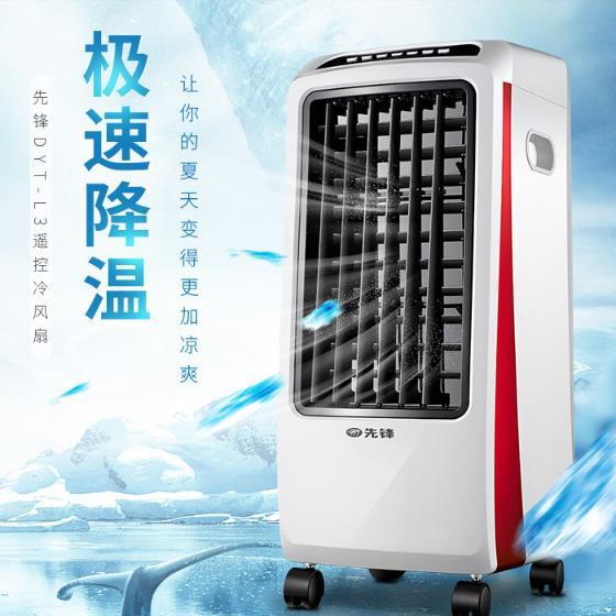 先锋空调扇加盟图片