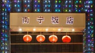 南宁饭店加盟
