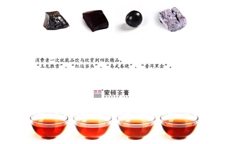蒙顿茶膏加盟