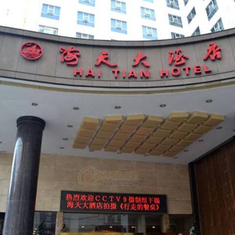 海天大酒店加盟图片