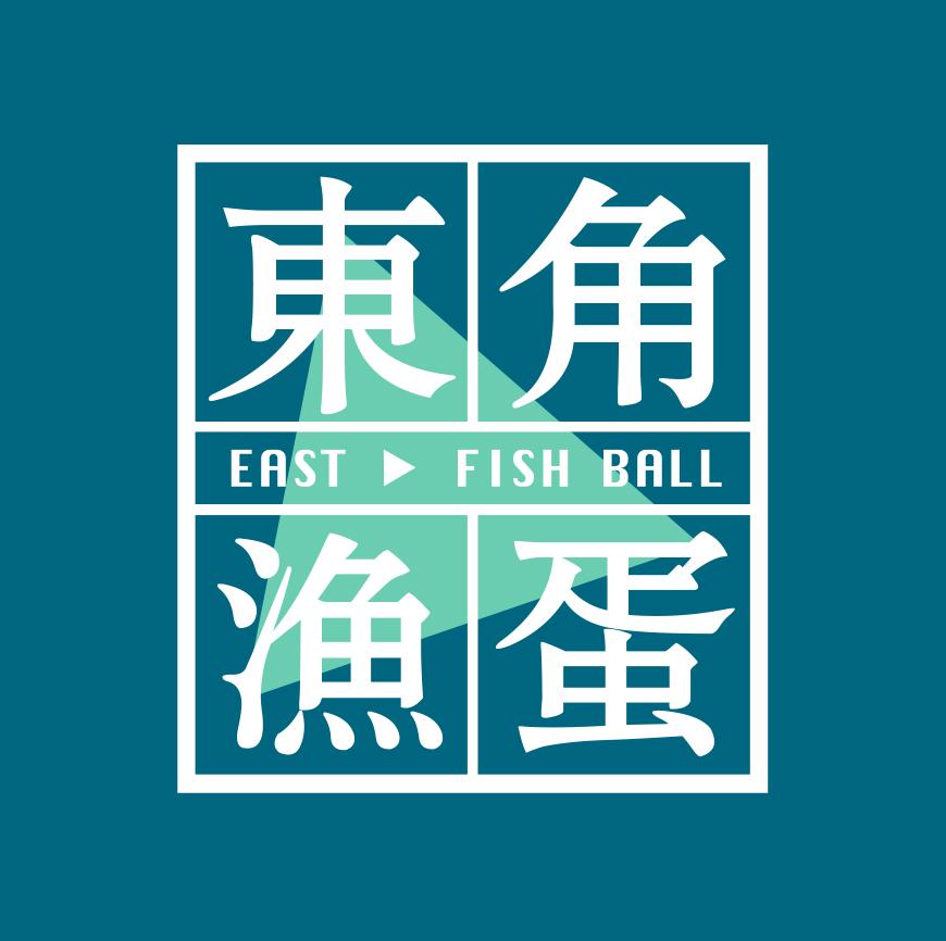 东角渔蛋港式鱼丸小吃