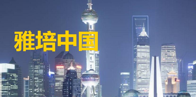 雅培中国加盟