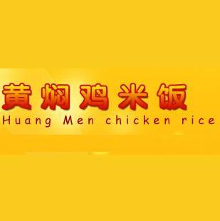 友一家黃燜雞米飯
