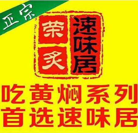 荣灸速味居黄焖鸡米饭
