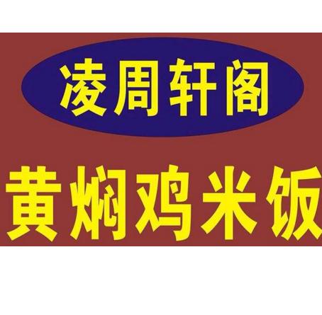 凌周轩阁黄焖鸡米饭
