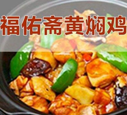 福佑斋黄焖鸡米饭诚邀加盟
